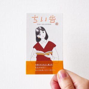 広告されない、ちいさなモノゴトマガジン「ちい告」第3号発行。 今号は、削って遊べる!?お楽しみページが登場!