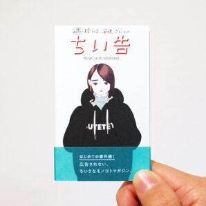ADKクリエイティブ・ワン発。広告されない、ちいさなモノゴトマガジン「ちい告」初の別冊版。テレビ東京ほかで放送中のドラマ25『捨ててよ、安達さん。』との1冊まるごとコラボ号!