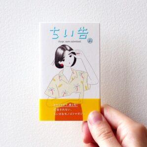 広告されない、ちいさなモノゴトマガジン「ちい告」第2号発行。 今号は、感謝のふろく付き!