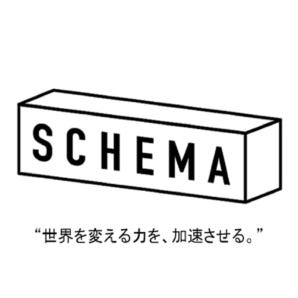 日本企業の新事業創出とブランディングを支援する「SCHEMA」始動!