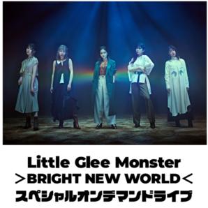 ADK、イープラス、キョードーアジアの3社、新しいライブエンターテインメントの「オンデマンド有料ストリーミングライブ」プロジェクト を始動 ~ 第一弾を6月27日(土)に配信ライブ開催決定! ~ Little Glee Monster >BRIGHT NEW WORLD<スペシャルオンデマンドライブ