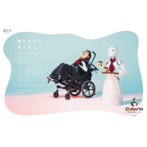 ADKクリエイティブ・ワンが携わった株式会社オリィ研究所 の「分身ロボットカフェ DAWN」が、D&AD Awards 2020にてウッドペンシルを受賞
