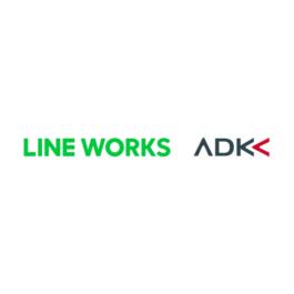ADKマーケティング・ソリューションズ、ビジネス版LINE「LINE WORKS」サービスパートナープログラム契約を締結<br> -「LINE」と「LINE WORKS」を連携したさらに質の高いコンサルティングが可能に-