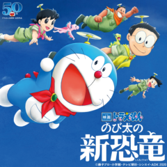 『映画ドラえもん のび太の新恐竜』8月7日より公開中!