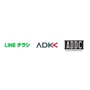 ADKマーケティング・ソリューションズとADKデジタル・コミュニケーションズ、「LINEチラシ」の取り扱いを開始<br>-幅広いターゲット層への来店促進と購買につなげるコミュニケーション施策で企業のO2O施策支援を強化-