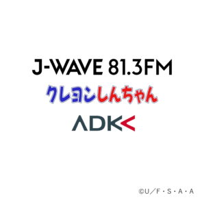 ADKマーケティング・ソリューションズ、J-WAVE、クレヨンしんちゃん製作委員会との協同企画を推進<br> J-WAVE初、しんちゃんがラジオに登場だゾ!<br> 映画公開記念ウィークリー企画「クレヨンしんちゃん on J-WAVE 81.3」が放送決定