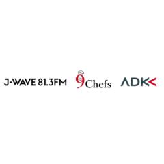ADKマーケティング・ソリューションズ、J-WAVEと共同で、コロナ禍で窮地に立たされている「日本の食」を9人の料理人による史上初9時間生放送ラジオで応援!