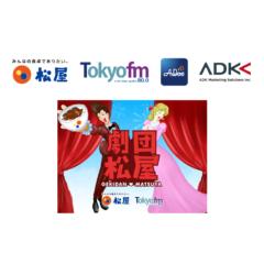 ADKマーケティング・ソリューションズ、TOKYO FMと共同で、「ブランデッドオーディオコンテンツ」による「来店意向・喫食意向」の行動喚起を実証