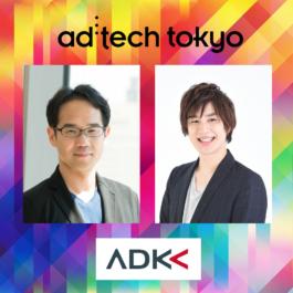 「アドテック東京2020」に、ADKグループから2名が登壇いたします!