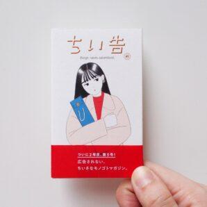 ADKクリエイティブ・ワン発。広告されない、ちいさなモノゴトマガジン「ちい告」第5号発行。2年目に突入した今号は、「ちい告」初の特別付録「CHII ART」つき!!