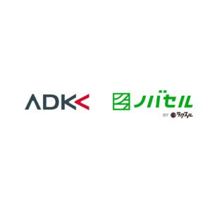 ADKマーケティング・ソリューションズ、ラクスルの運用型テレビCMサービス「ノバセル」と協業へ