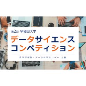ADK生活者総合調査データを使った「早稲田大学データサイエンスコンペティション」実施
