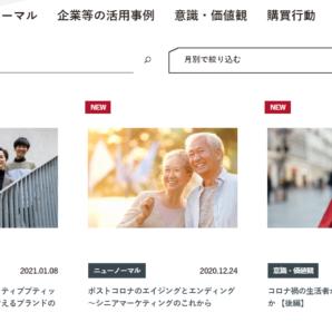 ADKマーケティング・ソリューションズ ウェブサイトにて、コラム「ポストコロナのマーケティングと広告」を掲載中