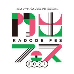 ADK、KDDI、キョードーアジア3社によるニューノーマル時代の次世代体験型音楽フェス「Tomorrow, Together with MUSIC!!  届け! 門出の音!! KADODEフェス2021」 東京国際フォーラムホールAにて3月14日(日)開催決定!