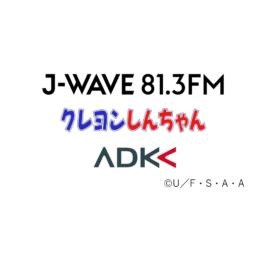 しんちゃん&マカえん・はっとりがJ-WAVEでコラボトークだゾ!「クレヨンしんちゃん on J-WAVE 81.3~2021~」放送決定!!
