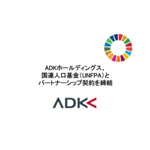 ADKホールディングス、国連人口基金(UNFPA)とパートナーシップ契約を締結