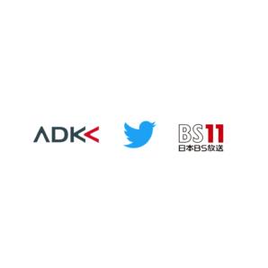 ADKマーケティング・ソリューションズ、Twitter Japan、BS11による共同開発で、「アニゲー☆イレブン!×Twitterスポンサーシップパッケージ」の提供を開始