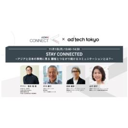 ADK CONNECT、「アドテック東京2021」にてステージ開催。ADKグループから9名が公式セッション登壇も決定!